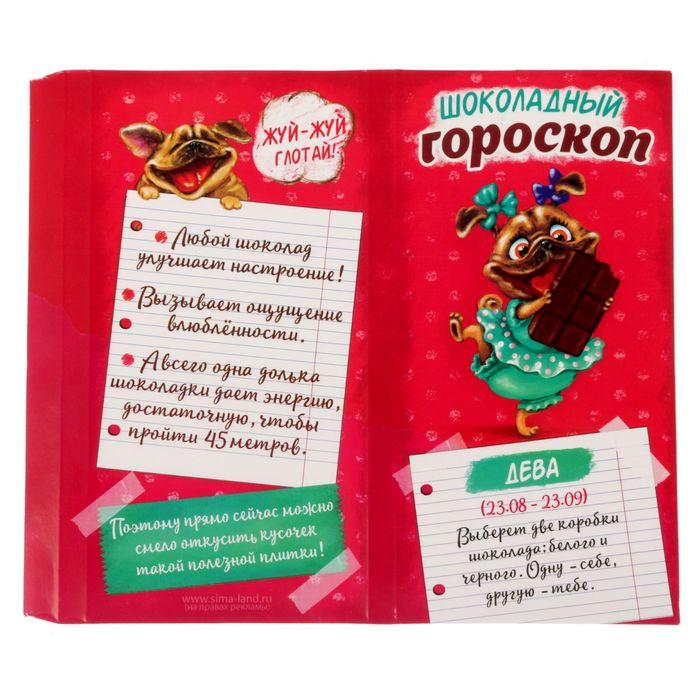 Обертка для шоколада «Дева», 8 х 15.5 см - фото 308985587
