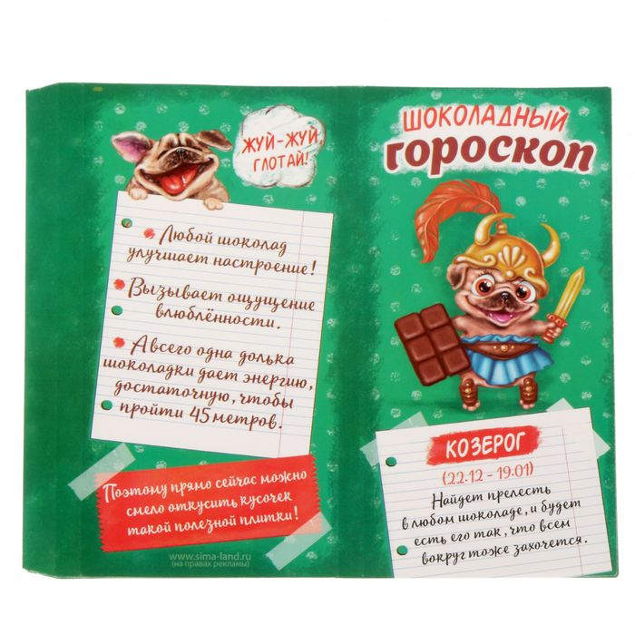Обертка для шоколада «Козерог», 8 х 15.5 см - фото 308985589