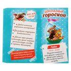 Обертка для шоколада «Рыбы», 8 х 15.5 см