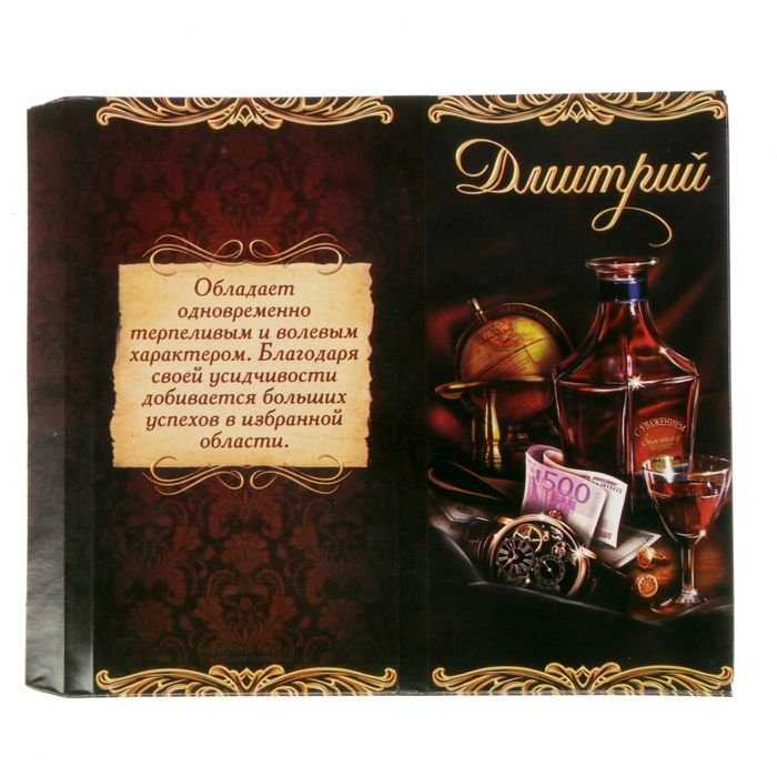 Обертка для шоколада «Дмитрий», 8 х 15.5 см - фото 308985557