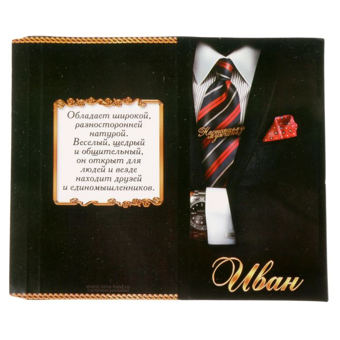 Обертка для шоколада «Иван», 8 х 15.5 см - фото 308985593