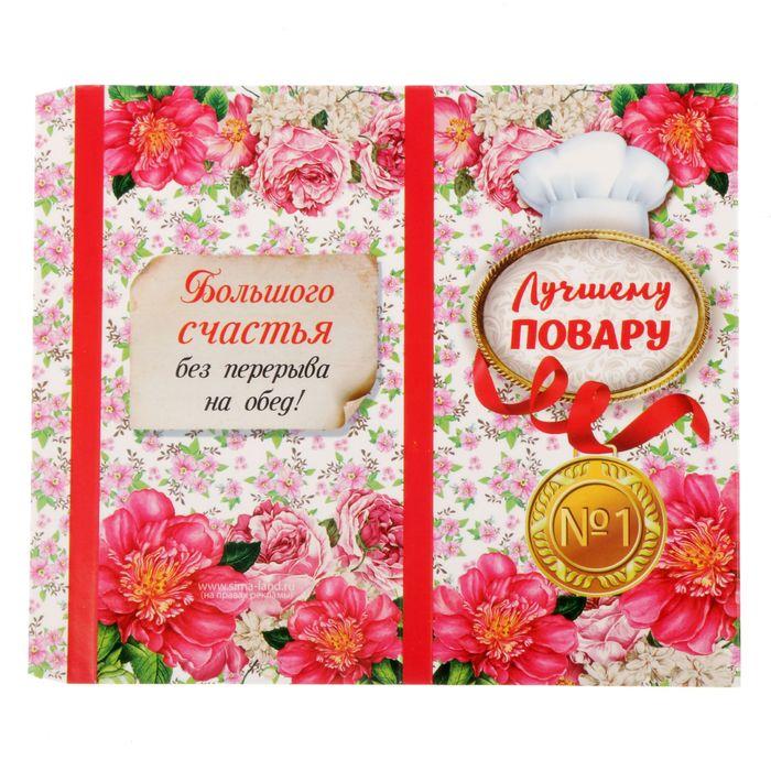 Обертка для шоколада «Лучшему повару», 8 х 15.5 см - фото 308985573