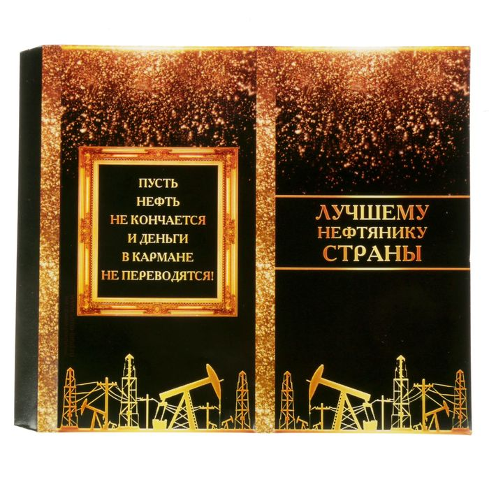 Обертка для шоколада «Лучшему нефтяннику страны», 8 х 15.5 см - фото 155860504
