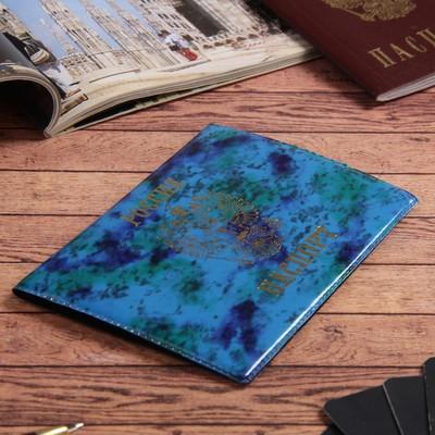Обложка для паспорта, глянцевая, цвет голубой