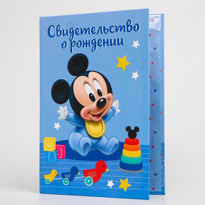 """Папка для свидетельства о рождении А5 """"Микки Маус и друзья"""""""