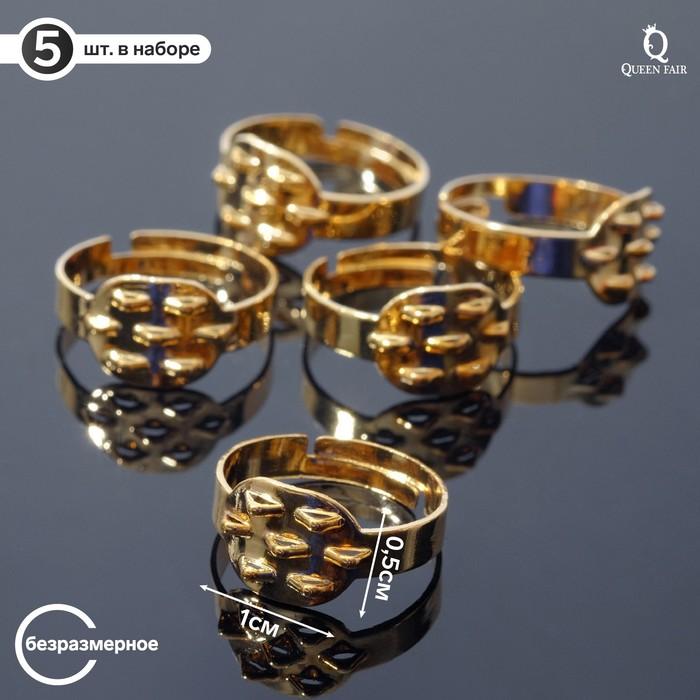 Основа для кольца регулируемая (набор 5 шт), СМ-710-77, цвет золото