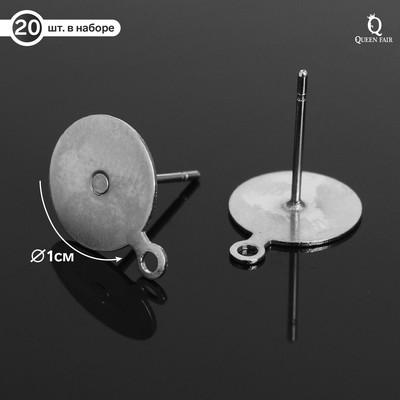 Основа для пусет с петелькой, площадка 10мм (набор 20шт) СМ-1111, цвет серебро