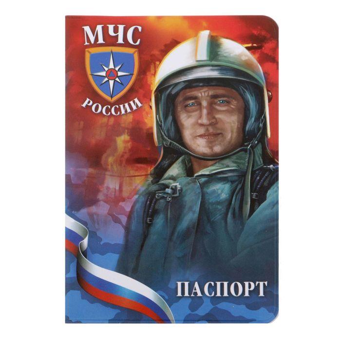 """Обложка для паспорта """"МЧС"""""""