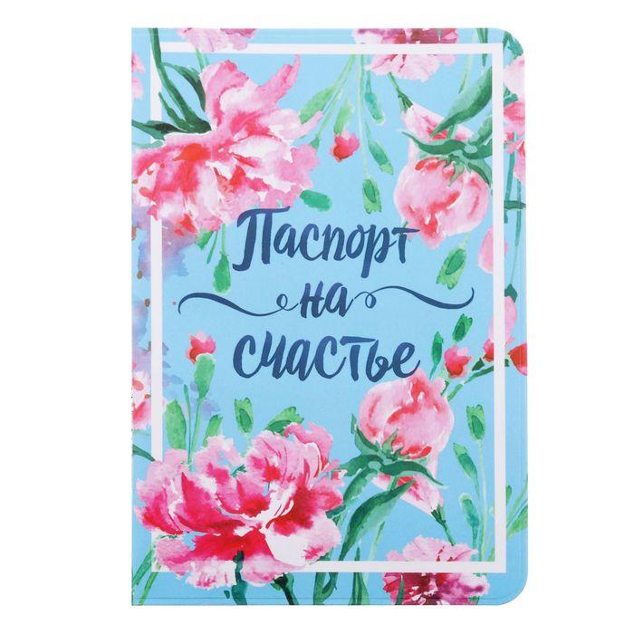 """Обложка для паспорта """"На счастье"""""""