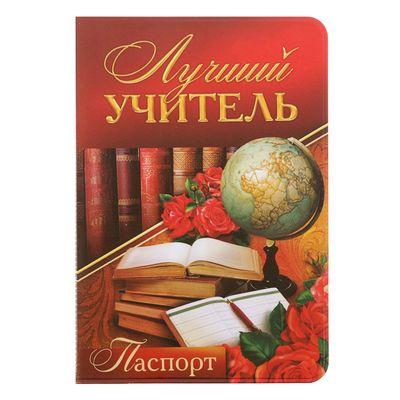 """Обложка для паспорта """"Лучший учитель"""""""