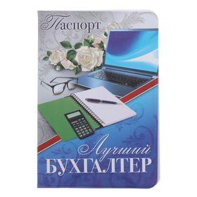 Обложка для паспорта 'Лучший бухгалтер' Ош