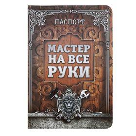 "Passport cover of ""handyman"""