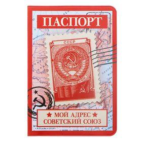 Обложка для паспорта 'Мой адрес Советский союз' Ош