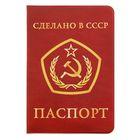 """Обложка для паспорта """"Сделано в СССР"""""""