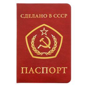 Обложка для паспорта 'Сделано в СССР' Ош