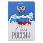 """Обложка для паспорта """"Сын России"""""""