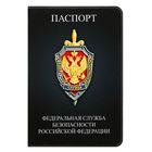"""Обложка для паспорта """"Федеральная Служба Безопасности"""""""