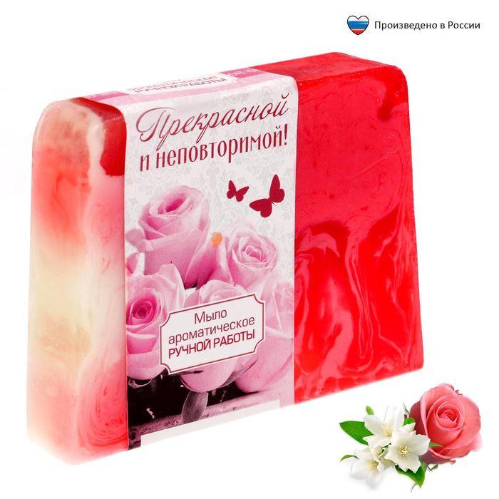"""Косметическое мыло """"Прекрасной и неповторимой"""", с ароматом розы и жасмина, 100 гр."""