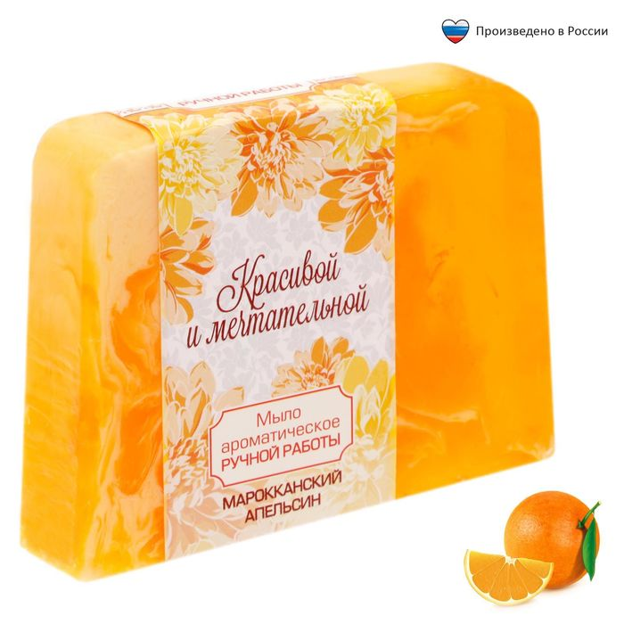 """Косметическое мыло """"Красивой и мечтательной"""", с ароматом марокканского апельсина, 100 гр."""