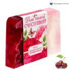 """Косметическое мыло """"Для самой счастливой!"""", с ароматом спелой вишни, 100 гр."""