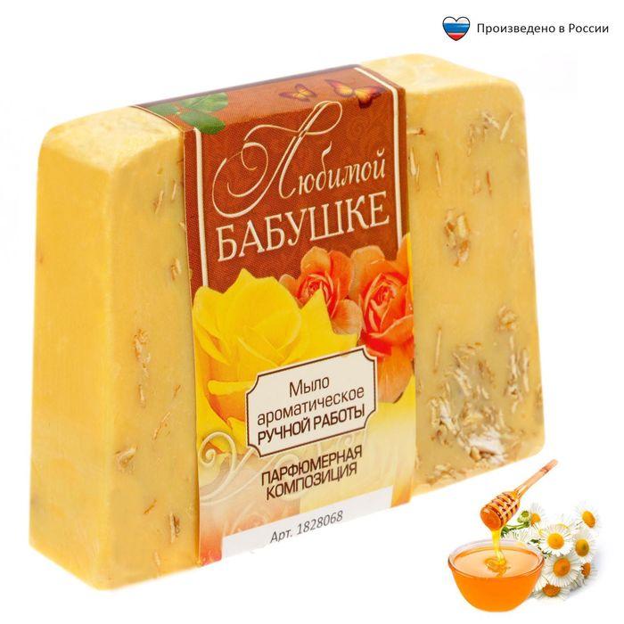 "Косметическое мыло ""Любимой бабушке"", с ароматом мёда, 100 гр."