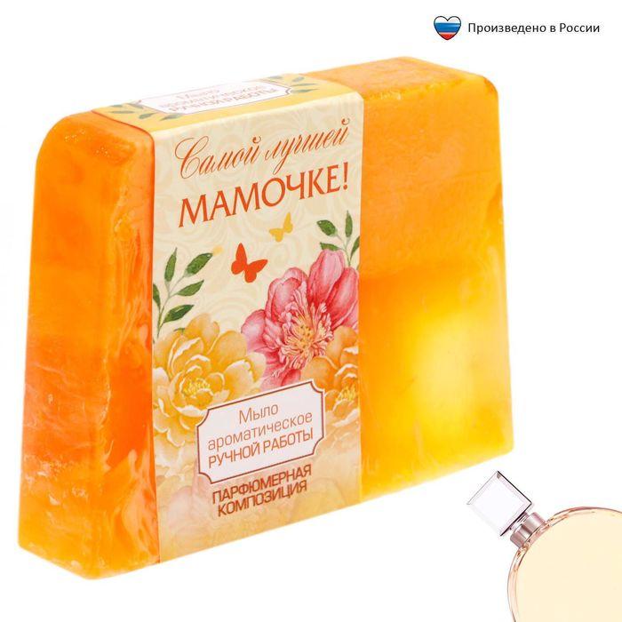 """Косметическое мыло """"Самой лучшей мамочке"""", парфюмированное ,100 гр."""