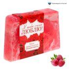 """Косметическое мыло """"Я тебя очень люблю"""", с ароматом малины , 100 гр."""