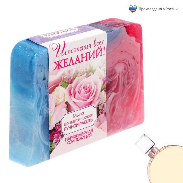 """Косметическое мыло """"Исполнения всех желаний!"""", парфюмированное, 100 гр."""