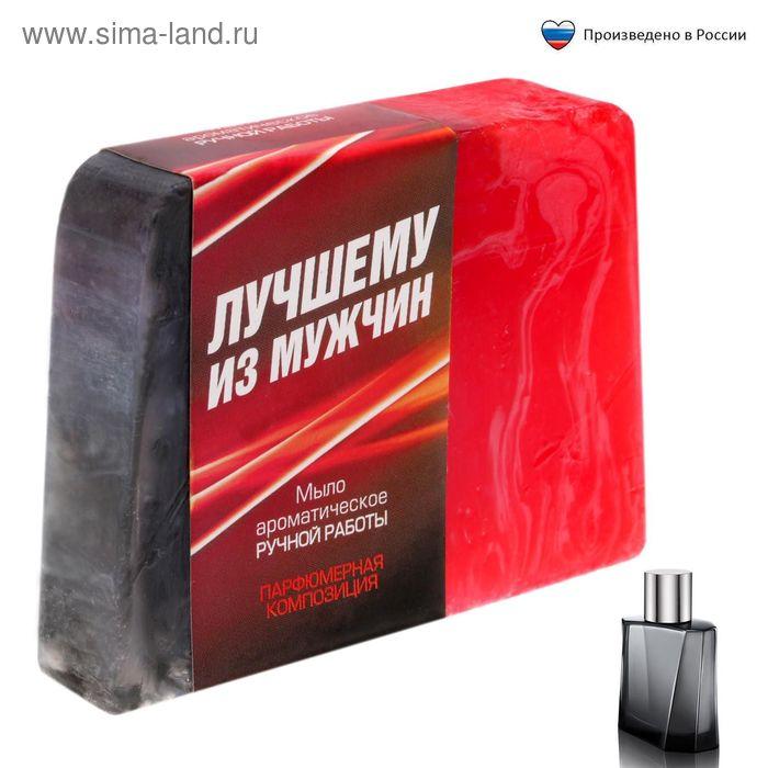 """Косметическое мыло """"Лучшему из мужчин"""", парфюмированное, 100 гр."""