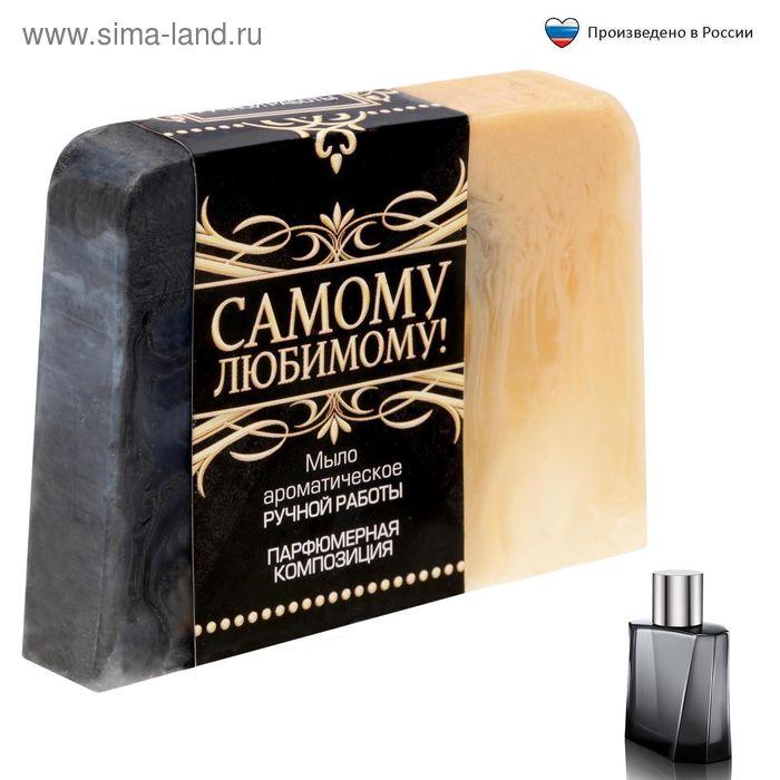 """Косметическое мыло """"Самому любимому!"""", парфюмированное, 100 гр."""