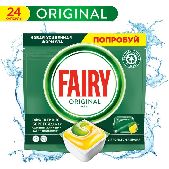 Капсулы для посудомоечных машин Fairy  All in 1 Лемон, 24 шт