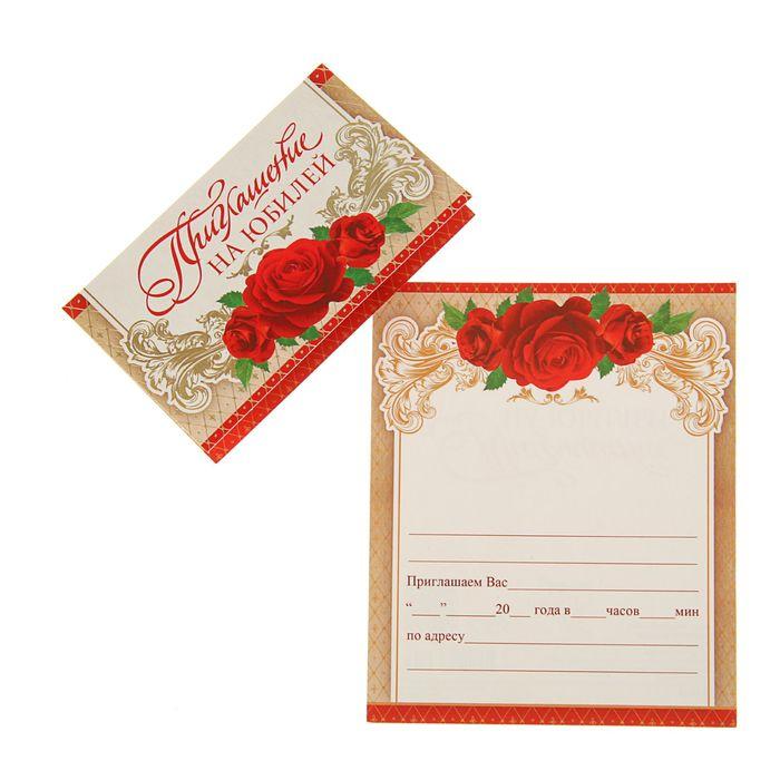 Картинки спим, красивые открытки пригласительные на юбилей