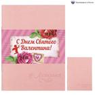 """Блокнот """"С днем святого Валентина"""", 32 листа, А6, экокожа"""