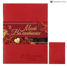 "Блокнот ""Моей валентинке"", 32 листа, А6, экокожа"