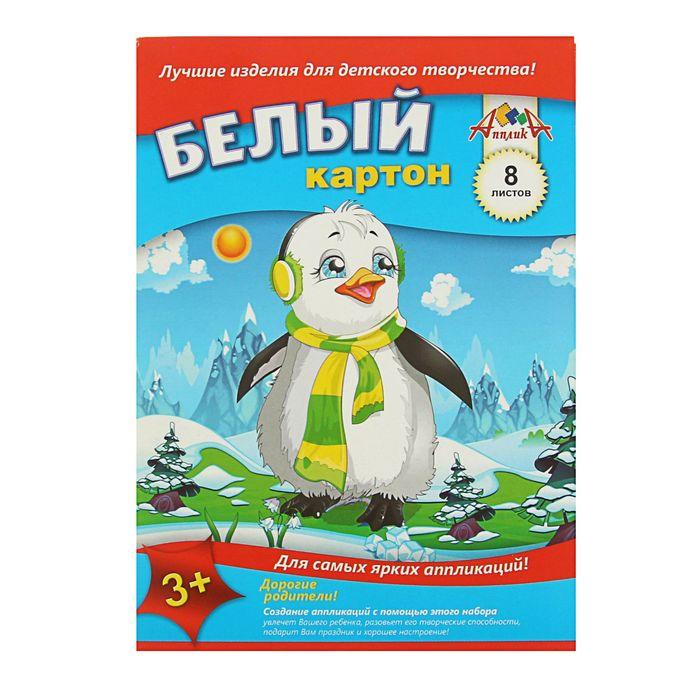 "Картон белый А5, 8 листов ""Пингвин"", 215 гр/м2"