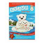 """Картон белый А4, 8 листов """"Белые мишки на льдине"""", 215 гр/м2"""