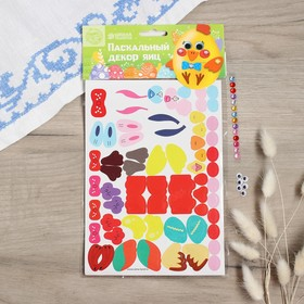 """Stickers for decorating the eggs the """"Easter toys"""""""