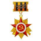 """Магнит """"Медаль деду за победу"""""""