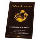 """Маска для лица """"AsiaSpa Тайский секрет. «Золотая пудра» Танака"""" моделирование овала лица, 10 мл"""