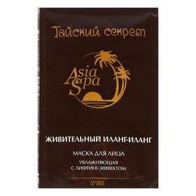 Увлажняющая маска для лица AsiaSpa «Тайский секрет», живительный иланг-иланг, 10 мл