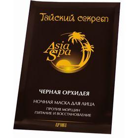 Ночная маска для лица от морщин AsiaSpa «Тайский секрет», чёрная орхидея, 10 мл