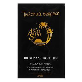 Маска для лица от морщин и отечности AsiaSpa «Тайский секрет», шоколад с корицей, 10 мл