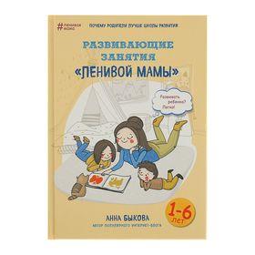 Развивающие занятия «ленивой мамы». Быкова А. А.