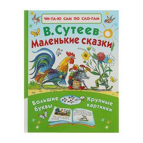 Читаем по слогам. Маленькие сказки. Автор: Сутеев В.Г.