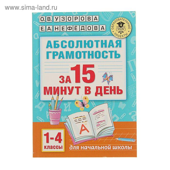 Абсолютная грамотность за 15 минут. 1-4 классы. Автор: Узорова О.В., Нефедова Е.А.
