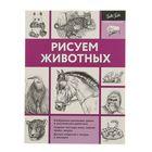 Рисуем животных. Степанова А. Н.