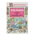 #Selfmama. Лайфхаки для работающей мамы. Петрановская Л. В.
