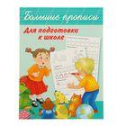 Большие прописи для подготовки к школе. Дмитриева В. Г.