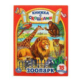 Книжка с окошками «Зоопарк»