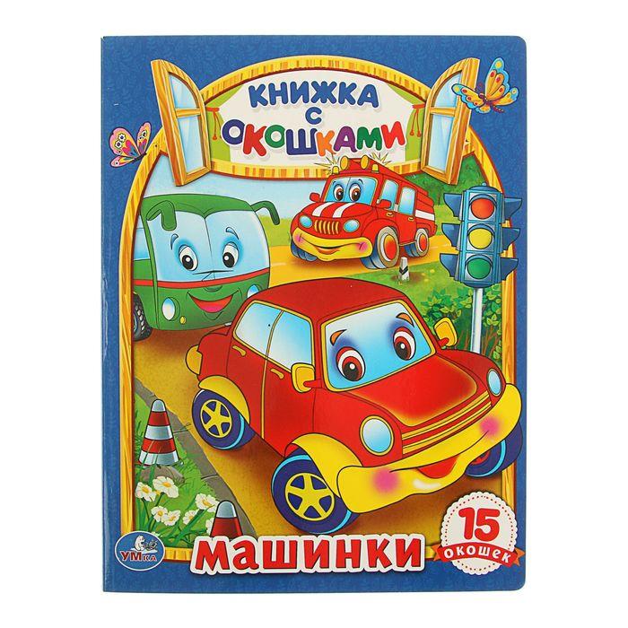 Книжка с окошками «Машины» - фото 3272715